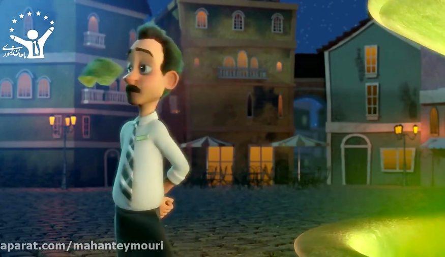 انیمیشن شگفت انگیز | آرزوهات منتظرت هستند