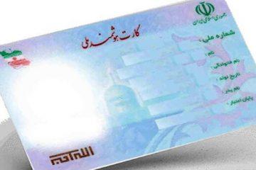 استفاده از خدمات بانکی با کارت ملی هوشمند