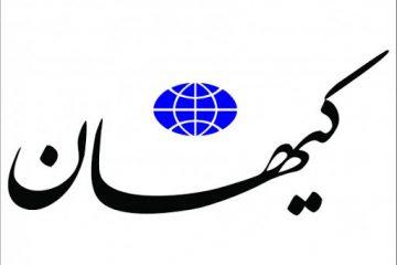 کیهان هم پذیرفت:مصوبه هسته ای مجلس، بطور کامل اجرا نشده